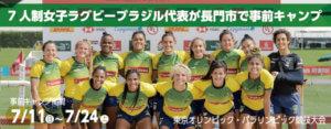 "<span class=""title"">オリンピック女子ラグビ-ブラジル代表</span>"
