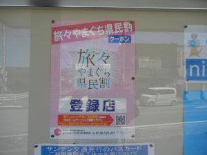 "<span class=""title"">旅々やまぐち県民割</span>"